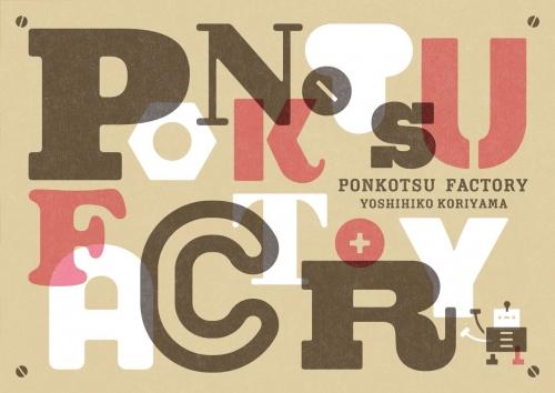 Ponkotsu Factory (ぽんこつファクトリー)